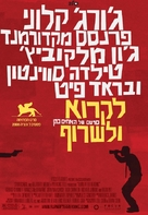 Burn After Reading - Israeli Movie Poster (xs thumbnail)