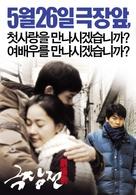 Keuk jang jeon - South Korean Movie Poster (xs thumbnail)