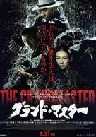 Yi dai zong shi - Japanese Movie Poster (xs thumbnail)