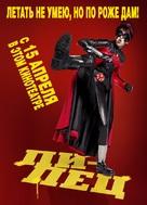 Kick-Ass - Russian Movie Poster (xs thumbnail)