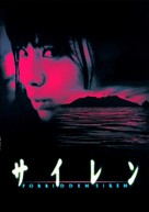 Sairen - Japanese Movie Poster (xs thumbnail)