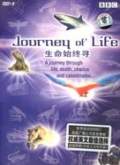 Journey of Life - Chinese DVD movie cover (xs thumbnail)