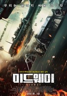 Midway - South Korean Movie Poster (xs thumbnail)