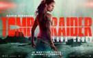 Tomb Raider - Greek Movie Poster (xs thumbnail)