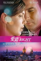 A Perfect Man - Chinese Movie Poster (xs thumbnail)