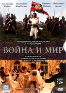 """""""War and Peace"""" - Russian Movie Cover (xs thumbnail)"""