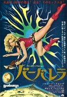 Barbarella - Japanese Movie Poster (xs thumbnail)
