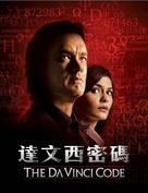 The Da Vinci Code - Hong Kong Movie Poster (xs thumbnail)