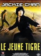 Young Tiger - French Movie Cover (xs thumbnail)