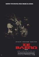 Saw - Greek Movie Poster (xs thumbnail)