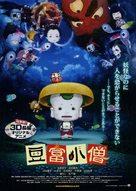 Tôfu kozô: Sugoroku-dôchu Furidashi - Japanese Movie Poster (xs thumbnail)