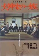 Inugamike no ichizoku - Japanese Movie Cover (xs thumbnail)