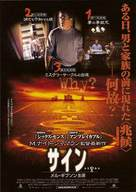 Signs - Japanese Movie Poster (xs thumbnail)