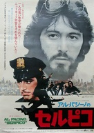 Serpico - Japanese Movie Poster (xs thumbnail)