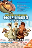 Ice Age: Dawn of the Dinosaurs - South Korean Movie Poster (xs thumbnail)
