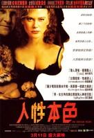 The Human Stain - Hong Kong Movie Poster (xs thumbnail)