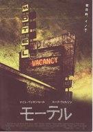 Vacancy - Japanese Movie Poster (xs thumbnail)