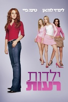 Mean Girls - Israeli Movie Poster (xs thumbnail)