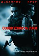Body of Lies - Russian DVD cover (xs thumbnail)