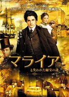 The Adventurer: The Curse of the Midas Box - Japanese DVD cover (xs thumbnail)