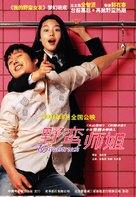 Nae yeojachingureul sogae habnida - Chinese Movie Poster (xs thumbnail)