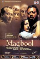 Maqbool - Indian DVD cover (xs thumbnail)