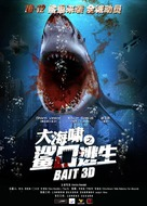 Bait - Chinese Movie Poster (xs thumbnail)