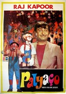 Mera Naam Joker - Turkish Movie Poster (xs thumbnail)