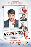 O chyom eshchyo govoryat muzhchiny - Ukrainian Movie Poster (xs thumbnail)
