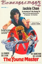 Shi di chu ma - Dutch Movie Poster (xs thumbnail)