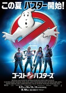 Ghostbusters - Japanese Movie Poster (xs thumbnail)