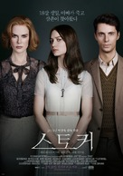Stoker - South Korean Movie Poster (xs thumbnail)