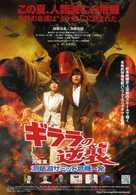 Girara no gyakushû: Tôya-ko Samitto kikiippatsu - Japanese Movie Poster (xs thumbnail)