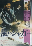 Shaft - Japanese Movie Poster (xs thumbnail)
