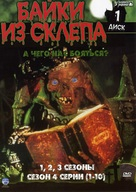 """Tales from the Crypt"" - Russian DVD movie cover (xs thumbnail)"
