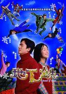 Dei gwong tit - Hong Kong poster (xs thumbnail)