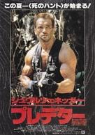 Predator - Japanese Movie Poster (xs thumbnail)