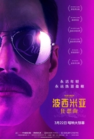 Bohemian Rhapsody - Chinese Movie Poster (xs thumbnail)