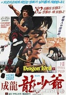 Dragon Lord - South Korean Movie Poster (xs thumbnail)