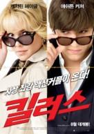 Killers - South Korean Movie Poster (xs thumbnail)