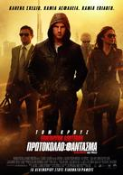 Mission: Impossible - Ghost Protocol - Greek Movie Poster (xs thumbnail)