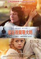 Katyn - Taiwanese Movie Poster (xs thumbnail)