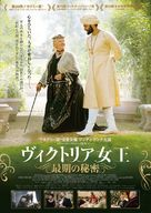 Victoria and Abdul - Japanese Movie Poster (xs thumbnail)