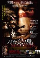 Zee Oui - Japanese Movie Poster (xs thumbnail)