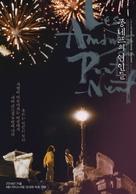 Les amants du Pont-Neuf - South Korean Movie Poster (xs thumbnail)