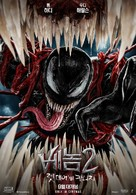 Venom: Let There Be Carnage - South Korean Movie Poster (xs thumbnail)