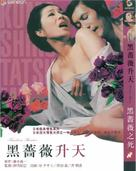 Kurobara shôten - Taiwanese DVD cover (xs thumbnail)