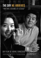 Book chon bang hyang - French Movie Poster (xs thumbnail)
