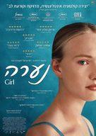 Girl - Israeli Movie Poster (xs thumbnail)