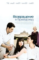 Brideshead Revisited - Russian Movie Poster (xs thumbnail)